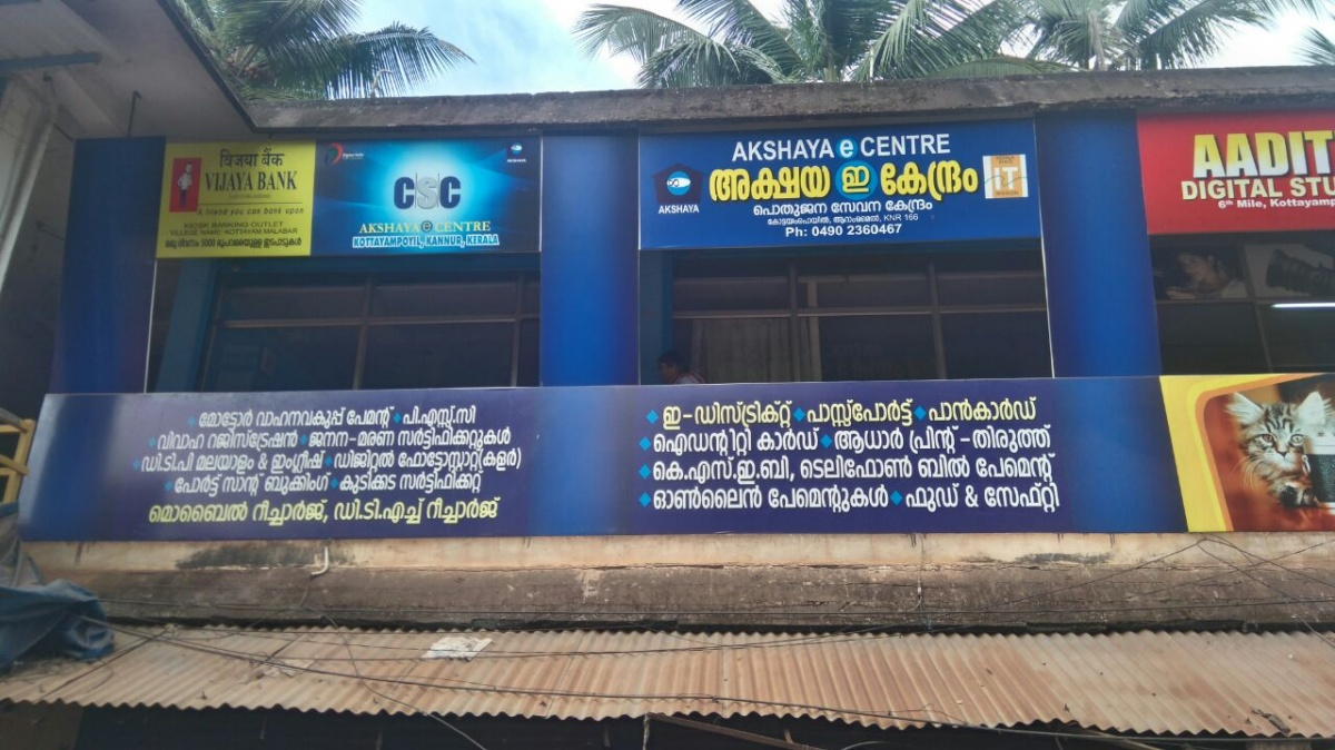 Akshaya Centre, Kottayampoil, 6th mile