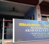 Akshaya Centre, 6th Mile Chakkupallam