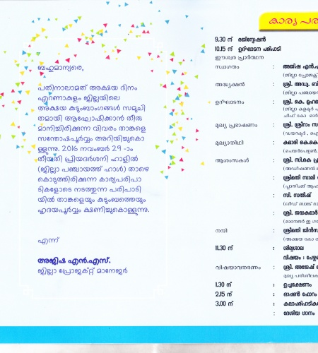 14th Akshaya Day celebrations on 29th November 2016 at Ernakulam