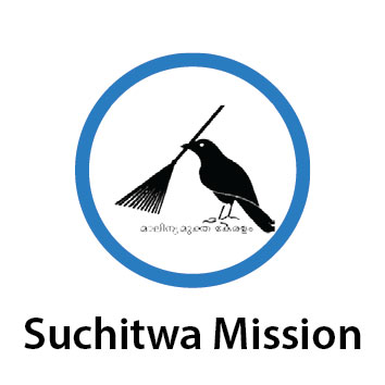 SWACH BHARATH - SUCHITHWA MISSION- DATA ENTRY